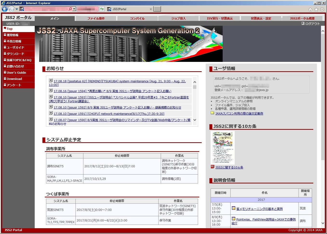 "Picture of ""Main Screen of JSS2 Portal"""