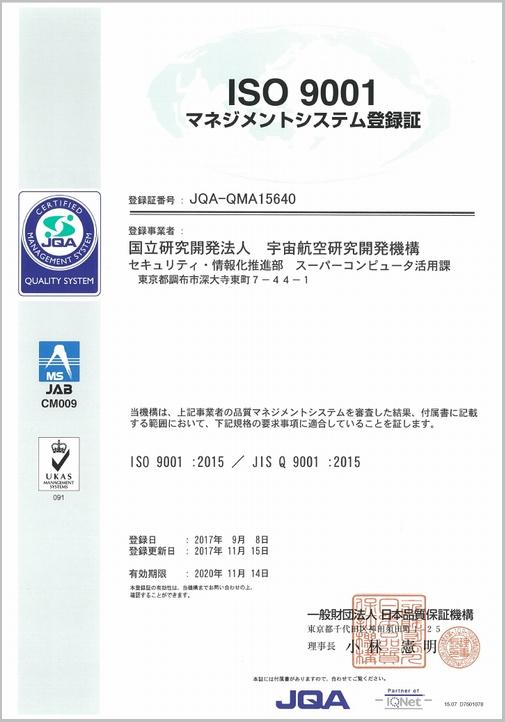 図版:「ISO9001」登録証