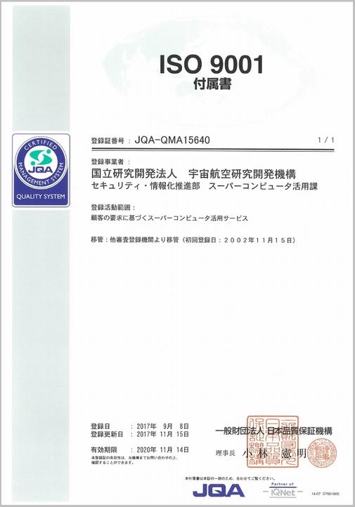 図版:「ISO9001」登録証付属書